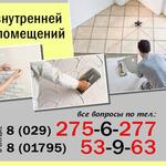Отделочные работы Слуцк,  Солигорск,  Любань,  Кр. слобода