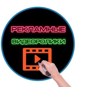 Услуги видео рекламы
