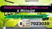 1-2-3-4 комнатные квартиры в Мозыре  на сутки