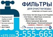 Фильтры для очистки воды / Замена картриджей / Сервис